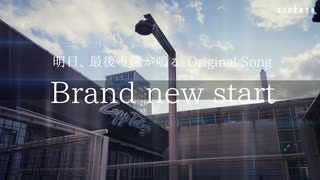 [初投稿]Brand new start[巡音ルカ]