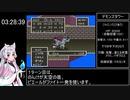 ドラゴンクエストⅤ~天空の花嫁~ RTA 5時間56分49秒 part 9/14
