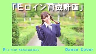 【初投稿】ヒロイン育成計画/HoneyWorks