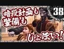 【シャドウハーツ2】暗殺計画も警備もしょぼい!_38