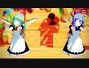 【MMD】うちゅうだいばくはつ メイド服ver.【ゆきはね式大妖精・チルノ】