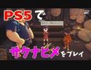【天穂のサクナヒメ】PS5でお米は作れる?実況プレイpart10