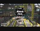 【Splatoon2】ルーレットで出たブキで頑張るイカ(22)【ゆっくり実況?】
