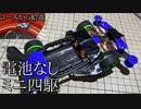 電池なしミニ四駆「床から給電システム」の動画