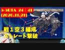 【艦これ2期】南方強化後 5-5RTA Any% 24分41秒【WR】