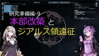 【X4FD】ゆかりとあかりの航宙日誌 Part19
