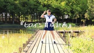【ゆりあん】ヒロイン育成計画【踊ってみ