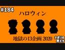 [会員専用] #184 ハロウィン地獄の13企画 2020