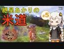 【天穂のサクナヒメ】紲星あかりの米道【初見プレイ】 Part5