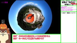 【リアル登山アタック】金勝山攻略RTA【8
