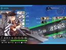 【艦これ】護衛せよ!船団輸送作戦 E3甲戦力ゲージ破壊