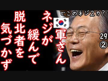 『ウリも愛の不時着で出会う2ダ... 【江戸川 media lab HUB】お笑い・面白い・楽しい・真面目な海外時事知的エンタメ』のサムネイル
