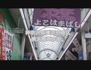 神奈川県横浜市南区横浜橋商店街。