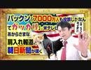 #855 パックン「7000万人も投票したなんてガッカリ」。米テレビのあからさまな肩入れ報道と朝日新聞|みやわきチャンネル(仮)#995Restart855