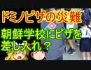 ゆっくり雑談 296回目(2020/11/29)