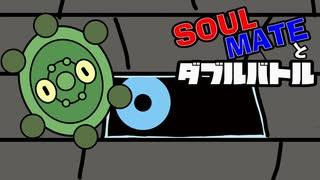 【ポケモン剣盾】SOULMATEとダブルバトル