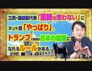 #857 「国籍は問わない」と蓮舫さんにネット民「やっぱり」。トランプ大統領が日本の総理になれるルールがある|みやわきチャンネル(仮)#997Restart857