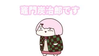 【手描き】竈門炭治郎になるしぃしぃ【椎