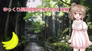 ゆっくり長野県駒ケ根の旅 後編