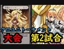 【クロス・ユニバース】 第3回トーナメント 第2試合 アリス精霊型VS機械天使