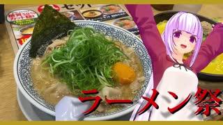 【ラーメン祭】熟成醤油ラーメン ねぎ肉