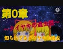 【ゆっくり茶番劇】予告 第零章 タイヤキの過去編