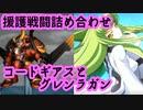 スパロボX戦闘シーン3戦闘援護デモ詰合:コードギアスとグレンラガンの援護詰め合わせ【スーパーロボット大戦SUPER ROBOT WARS T】