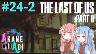 """【TLoU2】琴葉姉妹と""""The Last of Us Part"""