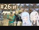 【kenshi】ハイブを貴族にしたいあおいちゃん part26(終)【Voiceroid実況】