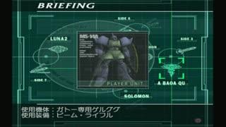 機動戦士ガンダム プレイステーション2