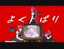 【MMD】小悪魔で「よくばり」