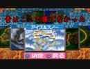 小学生の時クリアできなかった『チョロQ3』をリベンジ実況!Part13