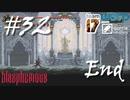 【Blasphemous】罪ときりたんと弓鶴くん #32(終)【VOICEROID】