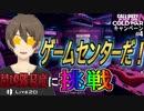 【CoD:BOCW】最高難易度でデストローイしていくキャンペーン Part4
