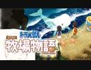 ドラえもん のび太の牧場物語【実況】Part84(始まるイベントラッシュ)