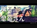 【進撃のMMD】踊る恐竜さん