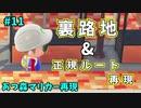 【ゆっくり実況】あつ森でマリオカート再現#11【キノピオハー...