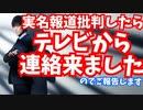 京アニ実名報道を批判したら【テレビから連絡が来ました】