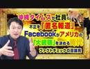 #862 沖縄タイムスが社員の不正を「匿名報道」と「ファクトチェック」。Facebookが「アメリカ大統領」を決める時代|みやわきチャンネル(仮)#1002Restart862