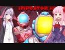 琴葉茜の闇ゲー#154 「宇宙殺人鬼」