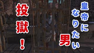 【Kenshi】皇帝になりたいから旅する男【
