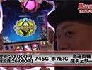 嵐・梅屋のスロッターズ☆ジャーニー #531