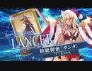 【FGOAC】鈴鹿御前〔サンタ〕参戦PV【Fate/Grand Order Arcade】サーヴァント紹介動画