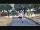 【おまめ】ヒロイン育成計画【現役JCが】【踊ってみた】