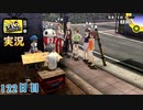 【ペルソナ4ザ・ゴールデン】鍬鉄と楽しい仲間たち  8月10日 122日目 晴れ【実況】