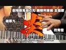 【Vo & Piano Cover】炎 / LiSA【劇場版鬼滅の刃 無限列車編 主題歌】