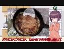 きりたんの素敵な食卓 第8回【ハンバーグステーキ】