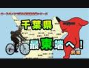 千葉県の最東端へ行ってみた!!(前編)