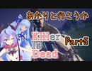 【処刑人紲星】あかりと行こうかKillerIsDeadPart5【VOICEROID実況】