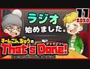 【雑談ラジオ#1】チームこんちゅうのThat's Done! (2020年11月号)